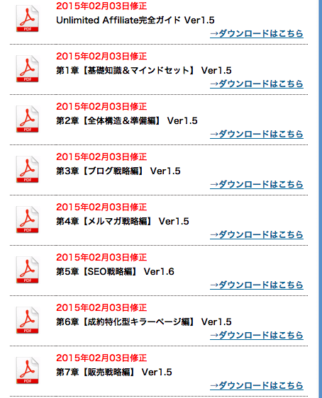 スクリーンショット 2015-03-25 7.59.23