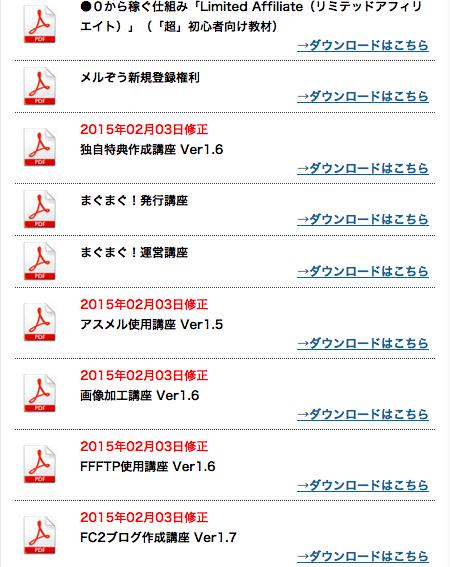 スクリーンショット 2015-03-25 7.59.42