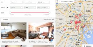 Airbnbの部屋選択