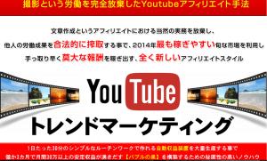 YouTube トレンドマーケティング豪華特典