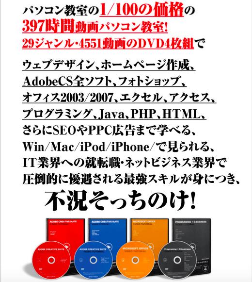 397時間動画パソコン教室DVD4枚組iPod受講可ホームページ作成、オフィス(ワード、エクセル、パワーポイント、アクセス)2003/2007