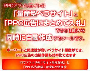 PPCパラレルメーカー【上位版】豪華特典付き