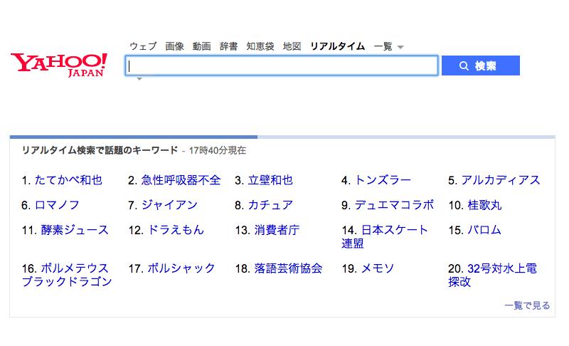 Yhaooリアルタイム検索