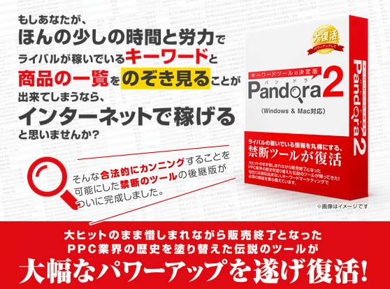Pandora2買い切り版豪華特典付き