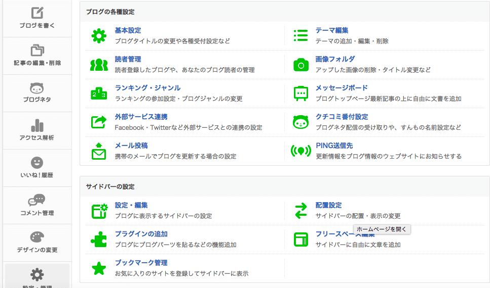 スクリーンショット 2015-06-28 11.37.57