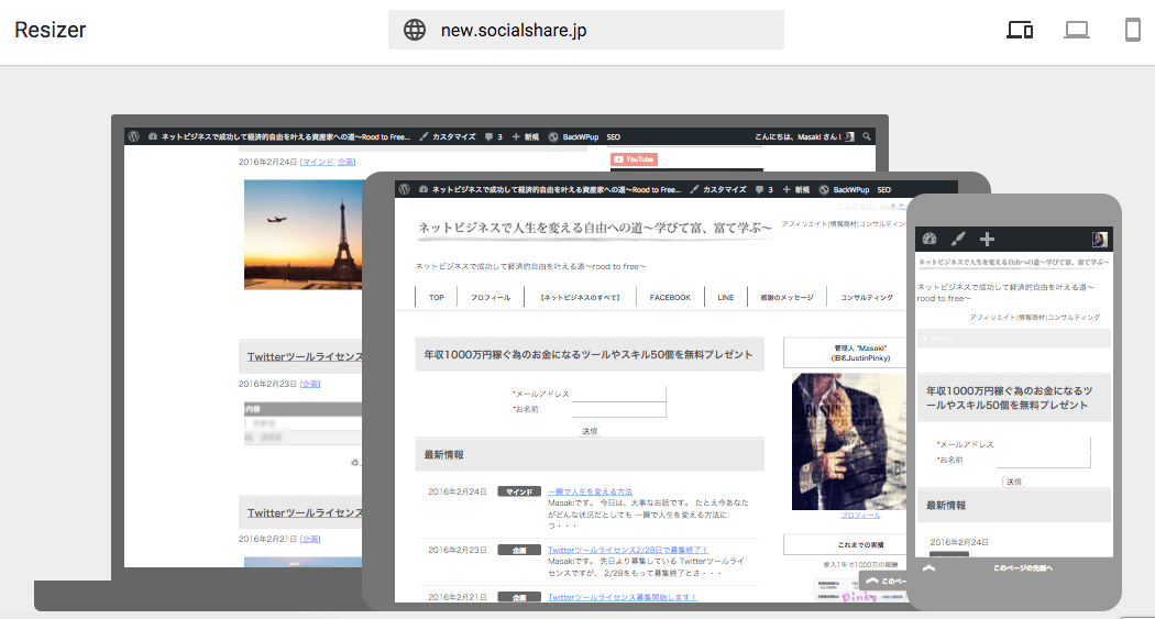 ネットビジネスで自分のブログやサイトがスマートフォン、タブレット、デスクトップでどう表示されてるか確認できるグーグル公式ツールResizer