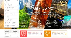 国内海外オプショナルツアーを無料で参加する方法