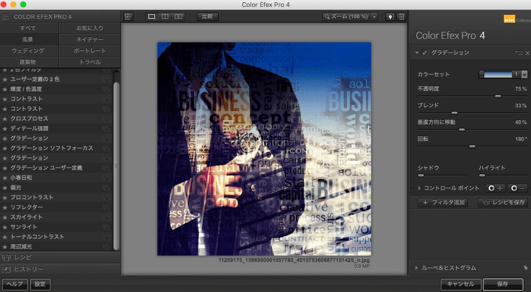 ネットビジネス初心者でもプロのデザイナーのような画像編集できるGoogle Nik Collection