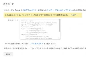 ネットビジネス初心者向けのグーグルアドセンスを始めて1次〜2次審査通過まで