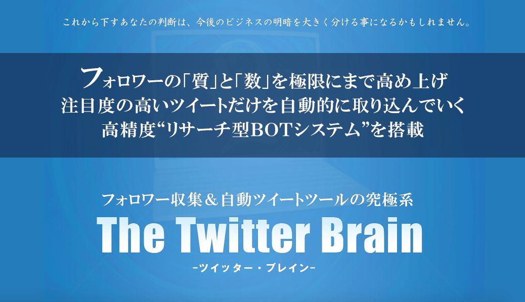 ツイッターブレインTwitterBrain豪華特典付き