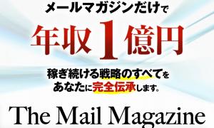 ザメールマガジンThe Mail Magazine豪華特典付き〜小玉歩さん〜