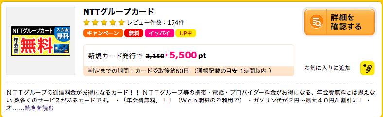 短時間で高い報酬が得られるクレジットカードの案件で数万円のお金を稼ごう