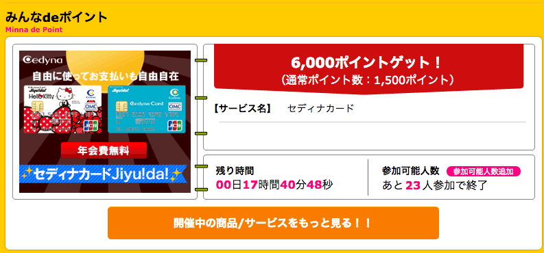 みんなdeポイントで短時間で高い報酬が得られるクレジットカードの案件で数万円のお金を稼ごう
