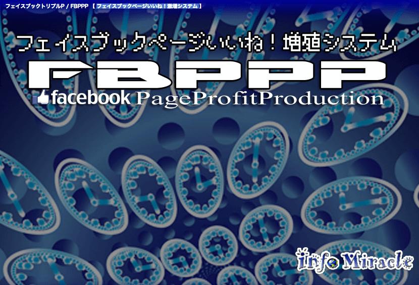 フェイスブックページいいね激増システム豪華特典付き使えなくなったあのいいね激増裏技を完全再現!フェイスブックトリプルP / FBPPP