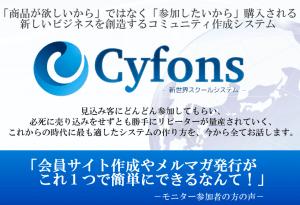 Cyfonsサイフォン新世界スクールシステム豪華特典付き