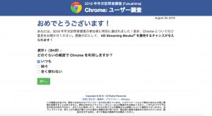グーグルクロムを装いクレジット情報を盗むアンケート詐欺に気をつけろ!