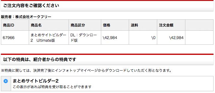 まとめサイトビルダー2通常版Pro版Ultimate(アルティメット)版豪華特典付きレビュー