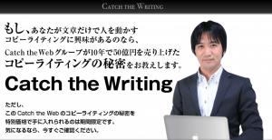 Catch the Writing(キャッチ・ザ・ライティング)豪華特典付きレビュー