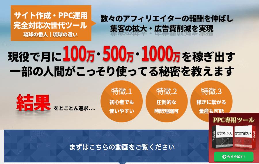 琉球の番人&琉球の遣いPPCセット豪華特典付きレビュー