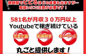 Youtube恋愛マーケティング豪華特典付きレビュー