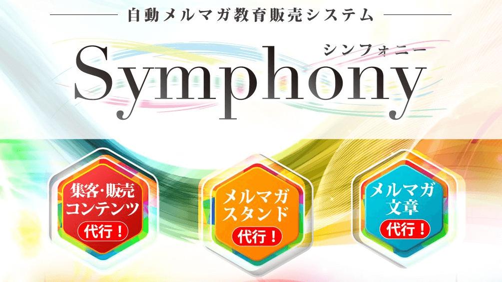 自動メルマガ教育販売システム「Symphony(シンフォニー)」豪華特典付きレビュー