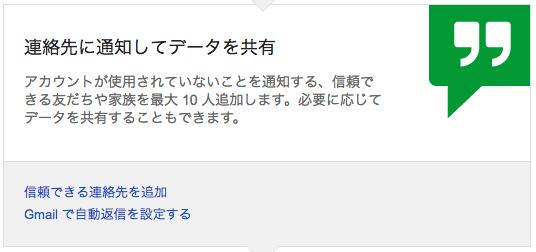 自分が死亡した後のネット上の個人情報アカウントを削除するためのGoogle遺言サービス「アカウント無効化管理ツール」