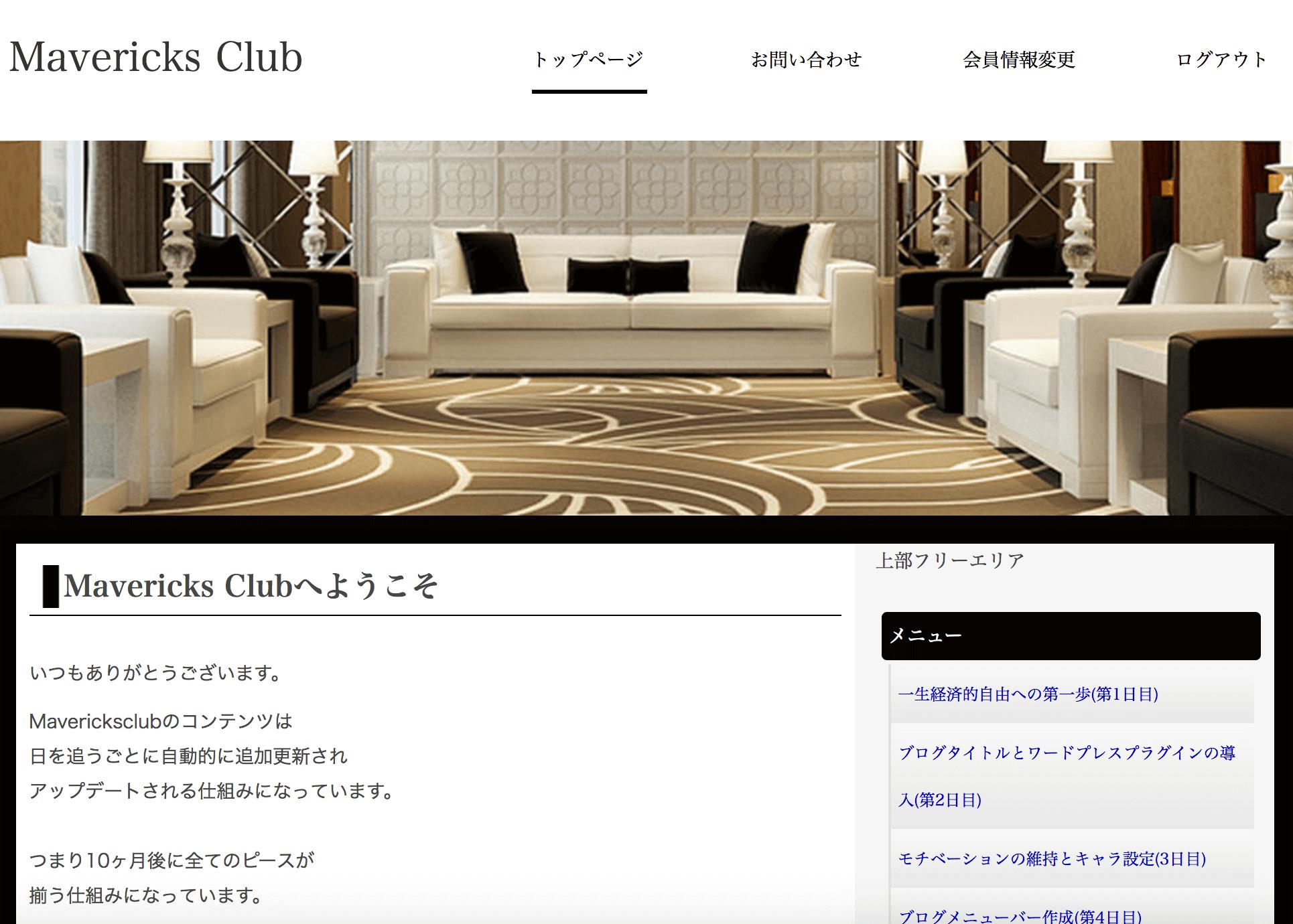 ネットビジネスの高額塾やクラブのような会員サイトを作る方法とは?