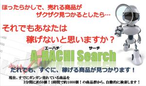 商品選定補助ツールNOエーハチサーチA-HACHI Search()豪華特典付き評価レビュー