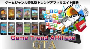 GTAゲームトレンドアフィリエイト