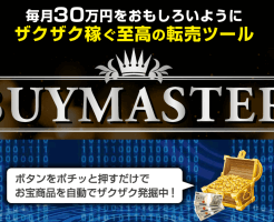 BUYMASTERバイマスター)豪華特典付き毎月30万以上をザクザク稼ぐ転売自動ツール評価レビュー