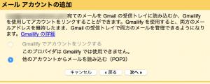 独自ドメインのメールアドレスをGmailで受信させる設定方法