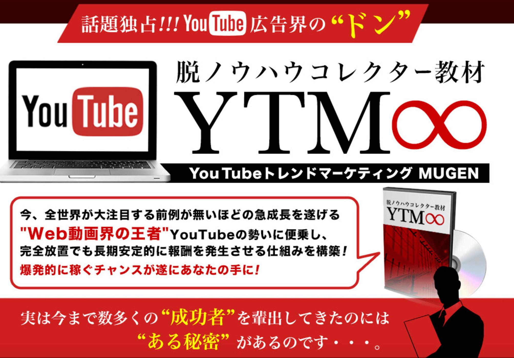 YTM∞(MUGEN)ユーチューブトレンドマーケティング豪華特典付き評判レビュー