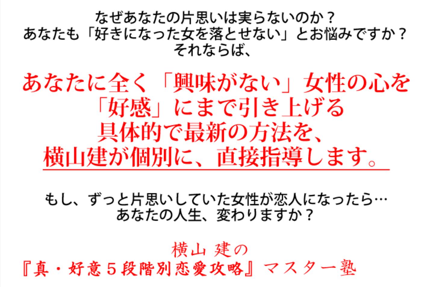 横山建の真好意5段階別恋愛攻略マスター塾豪華特典付き評価レビュー