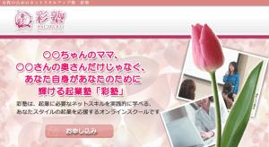 彩塾豪華特典付き評価レビュー(女性向けインターネットビジネス起業におすすめ)