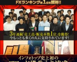 FXライントレードマスタースクール豪華特典付き評価レビューFX成功の18ステップ(ライマス)