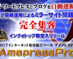 アメプレスPro(AmepressPro)豪華特典付き評価レビュー