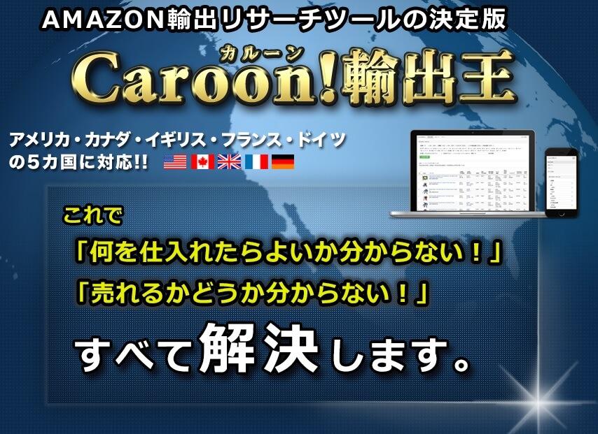 アマゾン輸出リサーチツールCaroon(カルーン)輸出王豪華特典評価レビュー
