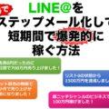 LINE@ステップマーケティング豪華特典付き評価レビュー