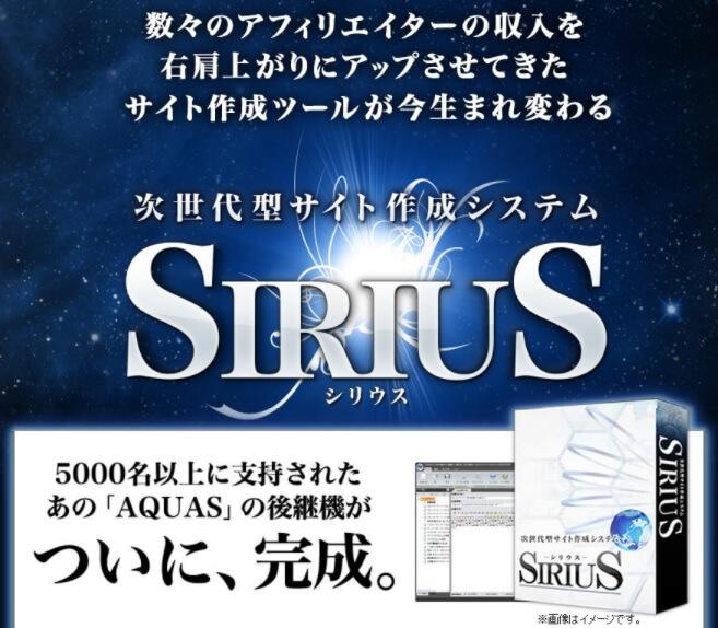サイト作成ツールSIRIUSシリウス豪華特典付き評価レビュー