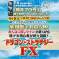 ドラゴンストラテジーFX豪華特典付き評価レビュー(世界中を旅しながら毎月70万円を稼ぎ続けるドラストFX)