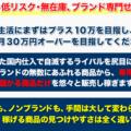 BUYMAで月30万円を目指すBUYMIL(バイミル)豪華特典付き評価レビュー
