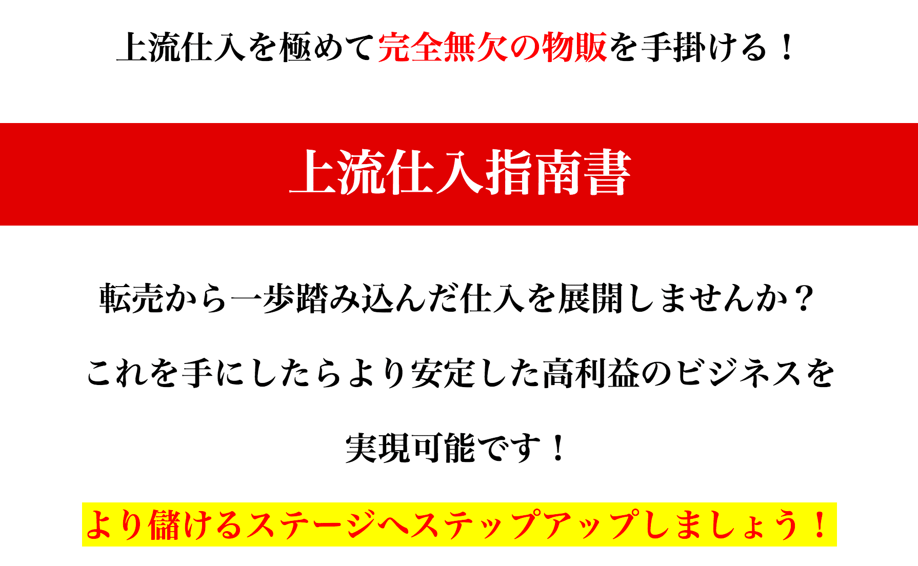 土山敬士朗の上流仕入指南書豪華特典付き評価レビュー
