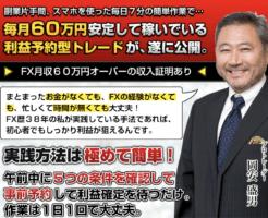 岡安盛男FXトレード極豪華特典付き評価レビュー