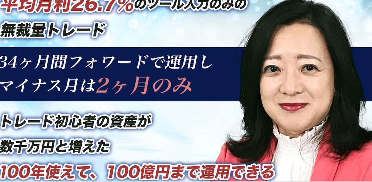 持田有紀子の3次元ベータトレード塾豪華特典付き評価レビュー