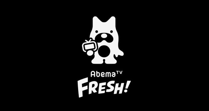 アベマTVフレッシュ(AbemaTV FRESH)で無料でチャンネル開設してネットでお金を稼ぐ方法