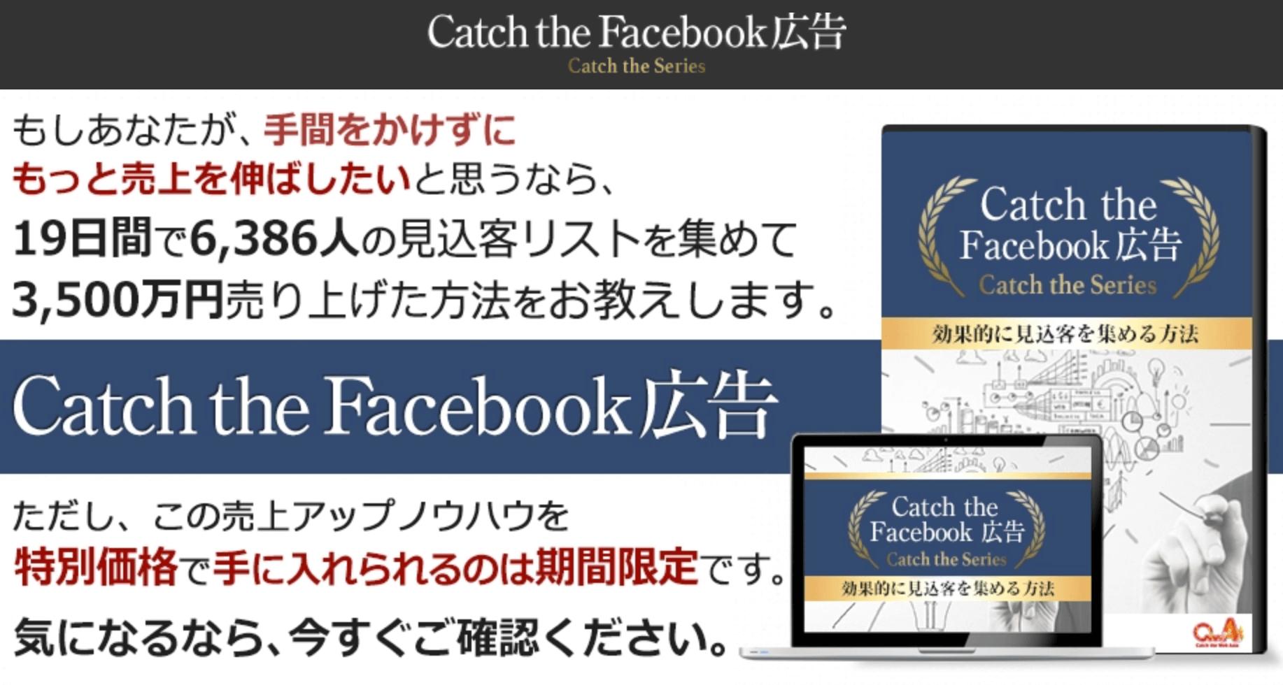 キャッチザフェイスブック広告豪華特典(Catch the Facebook広告)評価レビュー