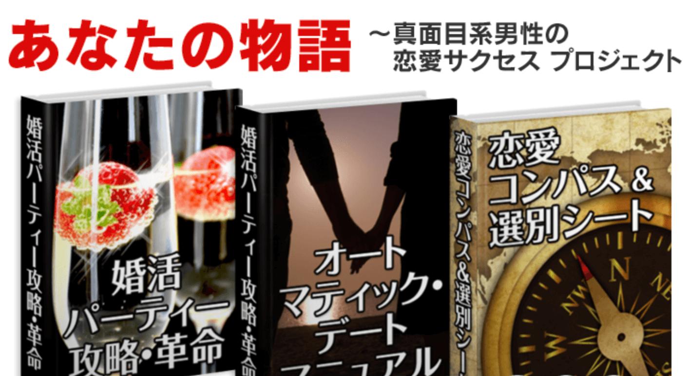 あなたの物語~真面目系男性の恋愛サクセス プロジェクト豪華特典付き評価レビュー