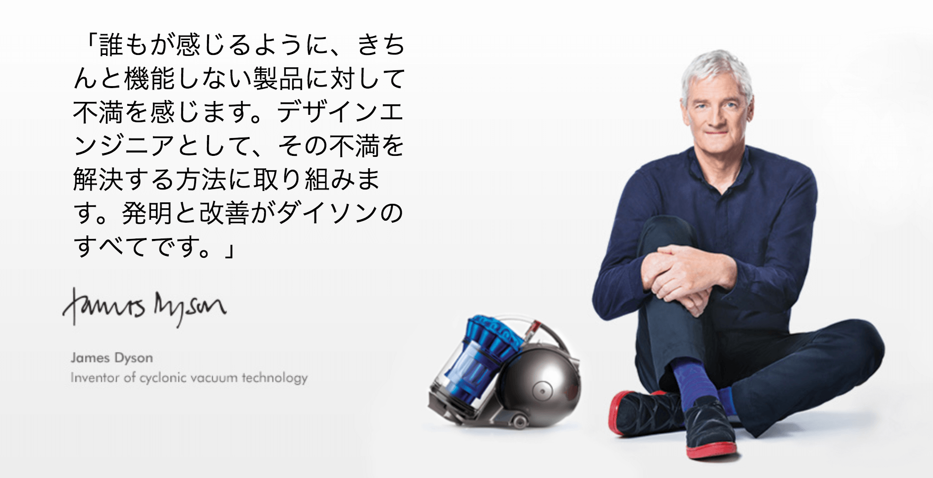 インターネットビジネスでスマートな暮らしをしたい人におすすめの革新的なダイソン製品