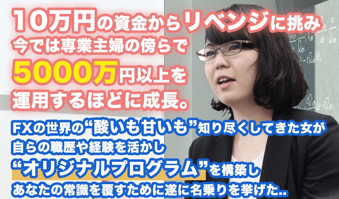 あゆみ式 A Teachert FX Academy豪華特典付き評価レビュー