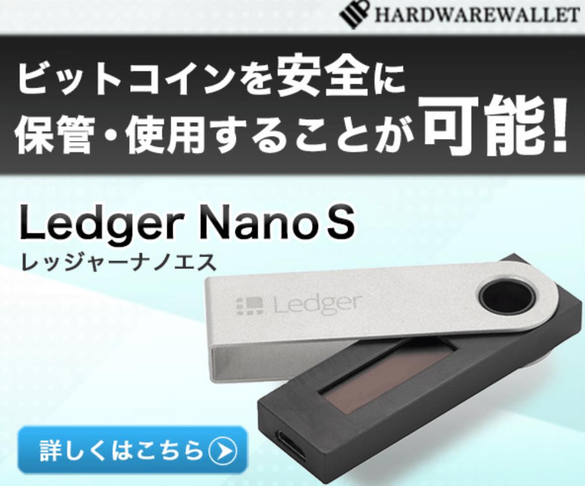 仮想通貨のハードウェアウォレットLedger Nano S (レジャー ナノS)を安く買う方法